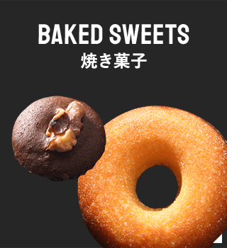 Baked Sweets 焼き菓子